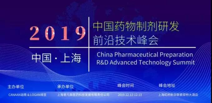 China Pharmaceutical Preparation R & D Advanced Technology Sumimit